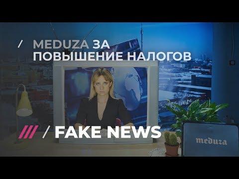 FАКЕ NЕWS 17: Киселев за пенсионную реформу а «Медуза»за повышение налогов - DomaVideo.Ru