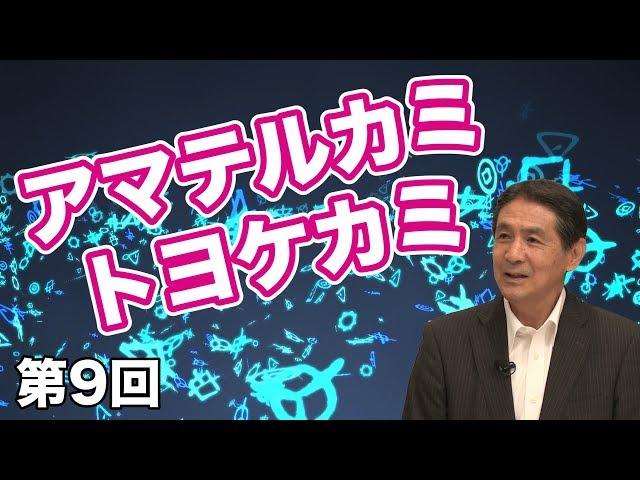 アマテルカミ・トヨケカミ【CGS いときょう 縄文ホツマツタヱの旅 第9回】
