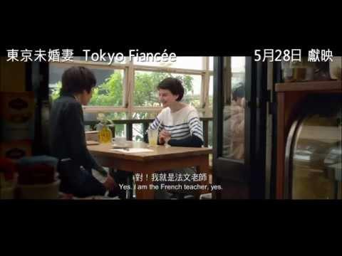 《東京未婚妻》Tokyo Fiancee 預告片