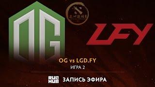 OG vs LGD.FY, DAC 2017 Групповой этап, game 2 [Lex, 4ce]