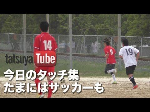 【tatsuya】今日のタッチ集 【たまにはサッカーも】