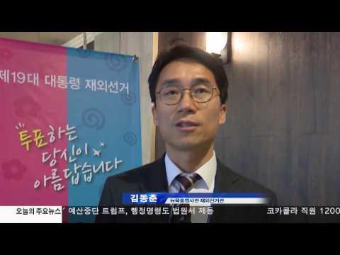 뉴욕 한인들도 '소중한 한표' 4.25.17 KBS America News
