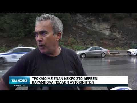 Τροχαίο δυστύχημα στο Δερβένι | 26/09/2020 | ΕΡΤ