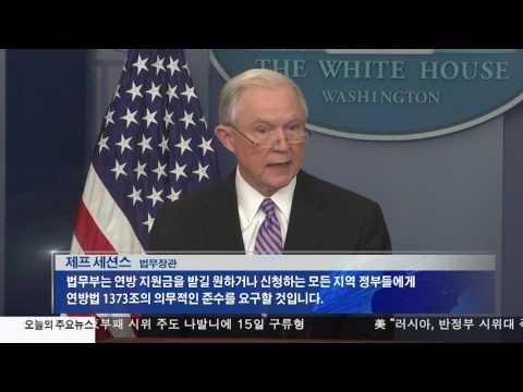 """""""불체자 보호 선언시 연방지원금 없어"""" 3.27.17 KBS America News"""