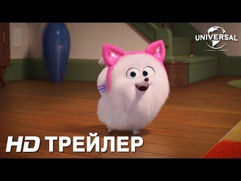 Тайная жизнь домашних животных 2 - трейлер 4