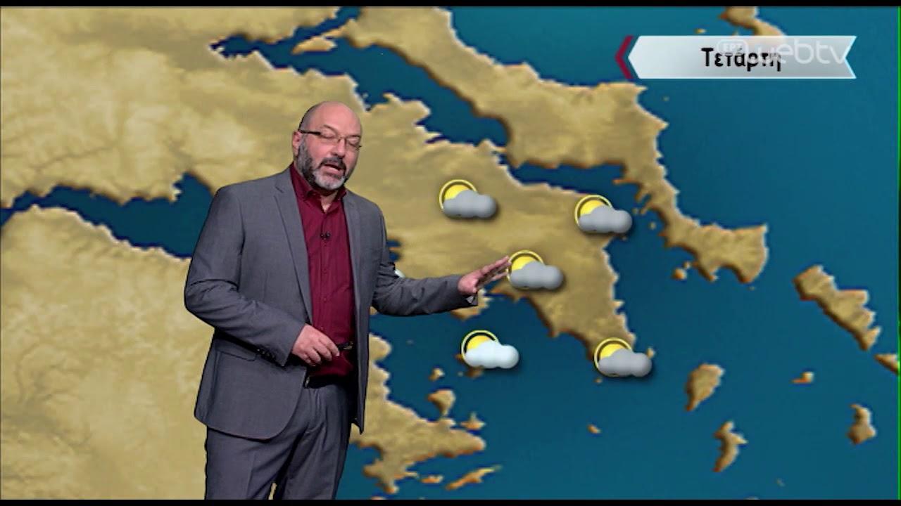 ΔΕΛΤΙΟ ΚΑΙΡΟΥ με τον Σάκη Αρναούτογλου 10.00 | 08/01/2020 | ΕΡΤ