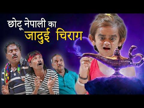 Chotu Dada Nepali Ka Jadui Chirag |छोटू नेपाली का जादुई चिराग।Chhotu dada Khandesh Hindi Comedy 2020
