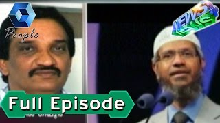 Video News 'n' Views: Who Is Targetting Zakir Naik? | 15th July 2016 MP3, 3GP, MP4, WEBM, AVI, FLV Desember 2017