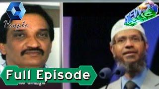 Video News 'n' Views: Who Is Targetting Zakir Naik? | 15th July 2016 MP3, 3GP, MP4, WEBM, AVI, FLV Oktober 2017