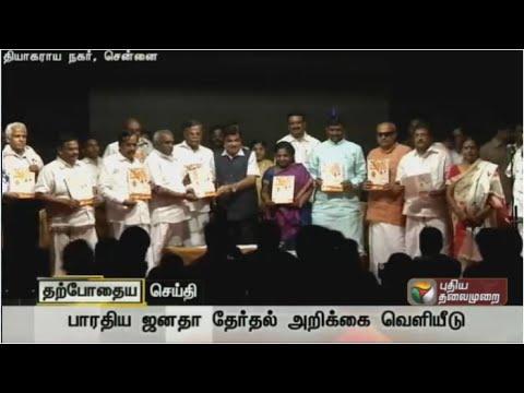 Live-Bharatiya-Janata-Party-releases-election-manifesto-for-Tamil-Nadu