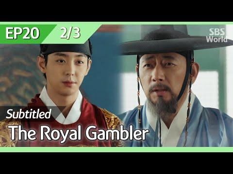 [CC/FULL] The Royal Gambler EP20 (2/3) | 대박