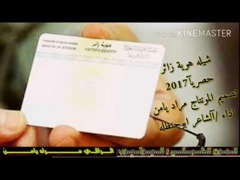 شيله هوية زائر اداء ابو حنظله جديد وحصري2017