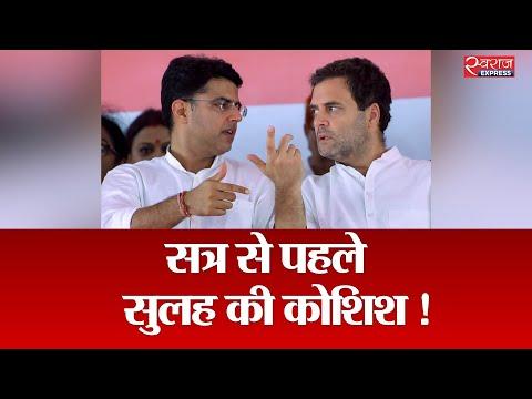 Swaraj Rajasthan@02PM(10-Aug-2020): सत्र से पहले सुलह की कोशिश!