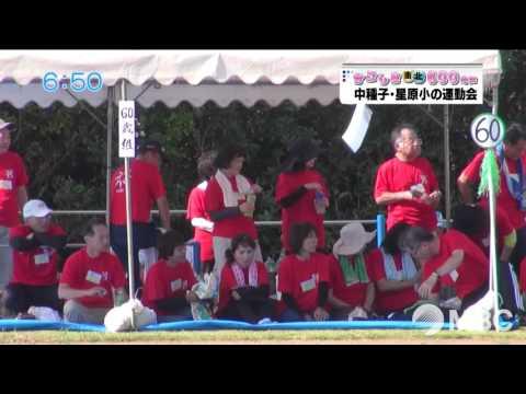 中種子町の小学校で運動会(2015年10月5日放送)