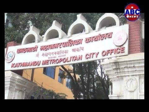 (कार्यक्रम :-निती तथा सुशासन ,काठमाडौँ महानगरपालिका का गतिविधीहरु (Niti Tatha Susasan) - Duration: 28 minutes.)
