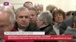 """Лена Новостей на """"Новороссия ТВ"""" 6 января 2017 года"""