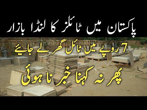 Cheapest 'Tiles' Market in Pakistan   قیمت صرف 7 روپے   Wooden Tiles & Ceramic Tiles