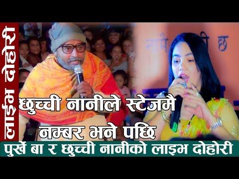 (छुच्ची नानी र पुर्खे बा को दमदार लाइभ दोहोरी  Live Dohori chhuchchi nani Vs Purkhe Ba - Duration: 17 minutes.)
