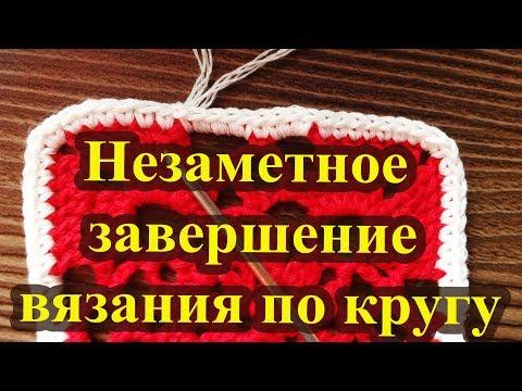 Как незаметно завершить вязание крючком по кругу - DomaVideo.Ru