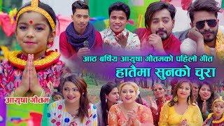 Hataima Sunko Chura - Aayusha Gautam, Chhatra Shahi & Yagya Bk