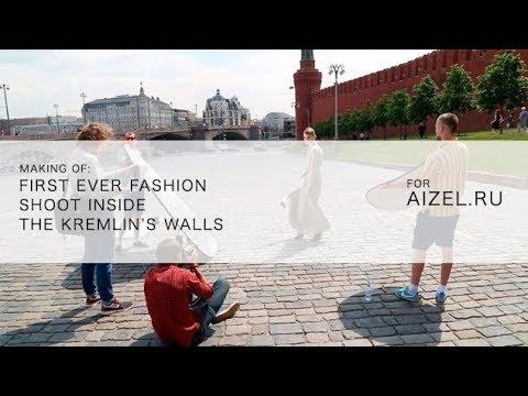 Антон Земляной: бэкстейдж съёмки в Кремле с моделью Ириной Николаевой для Aizel ru (видео)