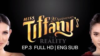 Miss Tiffany's The Reality | EP.3 (FULL HD) | 16 ส.ค. 60 | ENG SUB | MTU2017