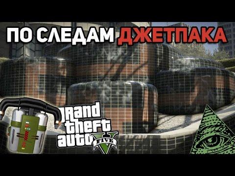 GTA 5 ДЖЕТПАК - Центр Города! НОВОЕ МЕСТО ДЛЯ ПОИСКА (GTA 5 Jetpack)