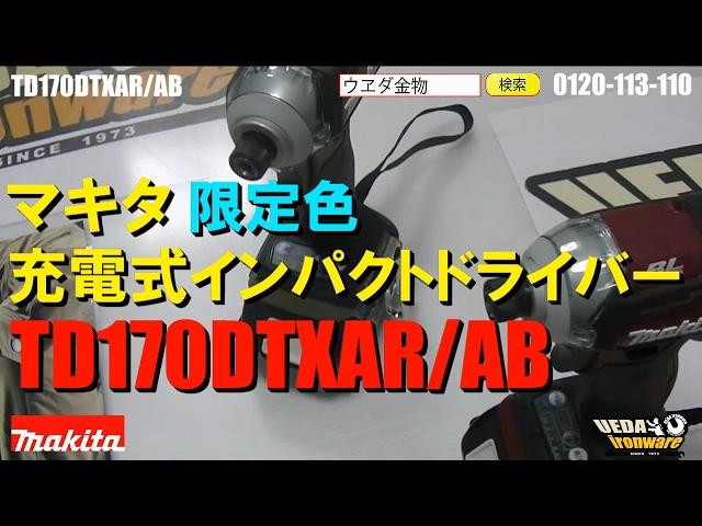 マキタTD170DTXAR【限定色】インパクト【ウエダ金物】/TD170DTXAB