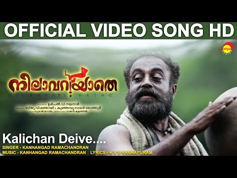 Kalichan Deive Official Video Song HD  Nilavariyathe