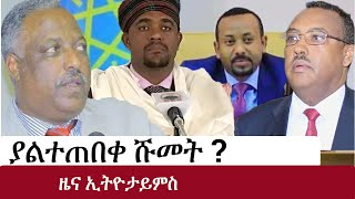 Ethiopia: የኢትዮታይምስ የዕለቱ ዜና | EthioTimes Daily Ethiopian News  | ODP  | Abadula Gemeda  |Abadula