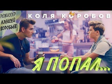 Коля Коробов - Я попал (режиссёр Алексей Воробьев) Премьера 2018 0+ - DomaVideo.Ru