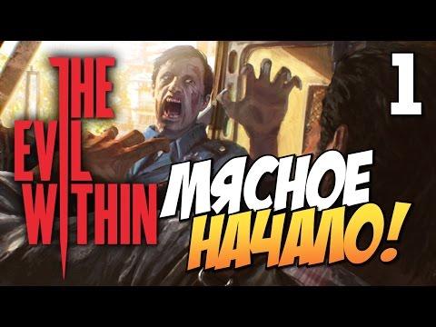The Evil Within — Часть 1: Мясное начало!