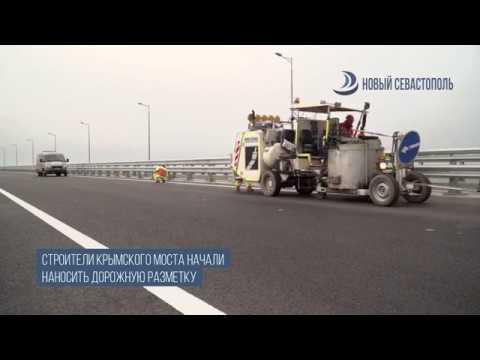 Строители начали наносить разметку на дорогу Крымского моста
