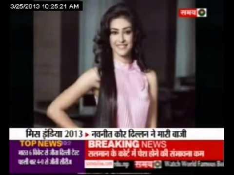 मिस इंडिया 2013