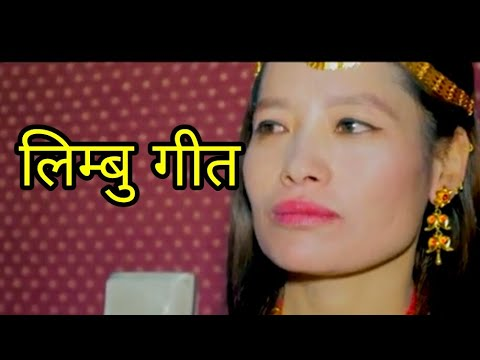 (Nangin Heke ||  New Limbu Song - Seema Limbu ( Menyangbo ) लिम्बु गीत - Duration: 3 minutes, 22 seconds.)