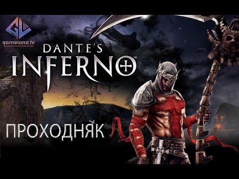 Проходняк Dante's Inferno