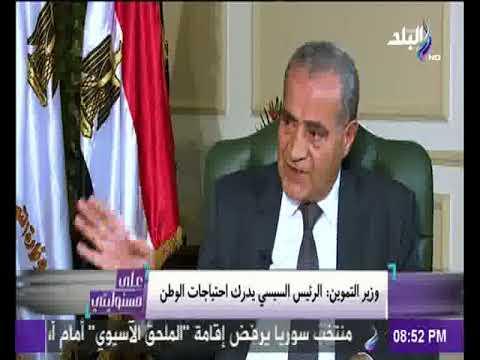 العرب اليوم - بالفيديو: وزير التموين المصري يؤكّد أنّ سعر كيلو السكر لن يصل إلى 18 جنيهًا
