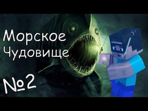 Minecraft - Морское Чудовище \