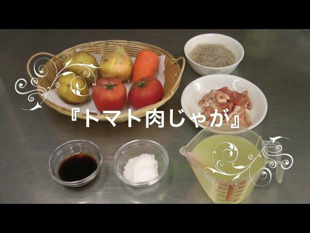 『トマト肉じゃが』(レシピ)