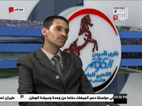 البث المفتوح للذكرى 35لتاسيس المؤتمر الشعبي العام الجزء الخامس 24 8 2017 