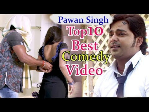 एक बार जरूर देखे || PAWAN SINGH BEST TOP 10 COMEDY SCENE || COMEDY SCENE FROM BHOJPURI MOVIE