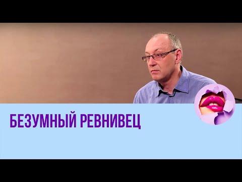 Безумный ревнивец - DomaVideo.Ru