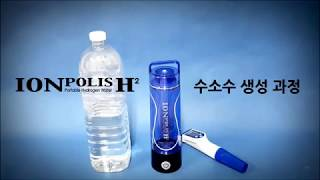 video thumbnail Portable hydrogen water maker Tumbler youtube