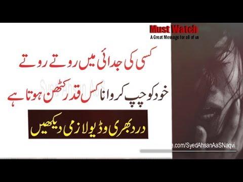 Sad quotes - Kisi Ki Judai Mien Rotey Rotey Apne Aap Ko Chup Karwana Kis Kadar Kathin Hota Hai  Heart Touching