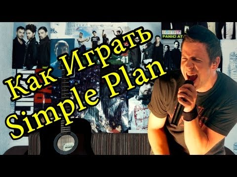 "Как Играть ""Simple Plan - Astronaut"" Урок На Гитаре"