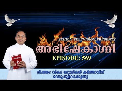 Abhishekagni I Episode 569