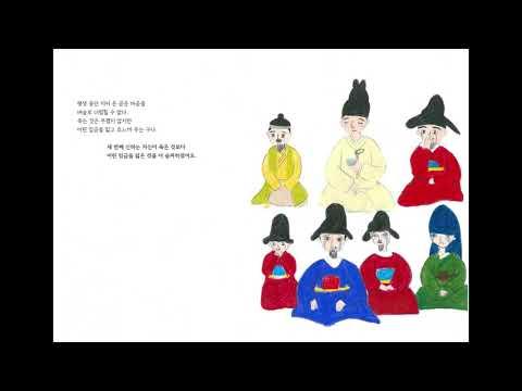 [이야기만드는문학관]'원생몽유록' - 나주 다시초 6학년