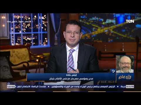 """مؤسس مهرجان طرابلس للأفلام يشرح كيف يواجه المهرجان ظروف """"كورونا"""""""