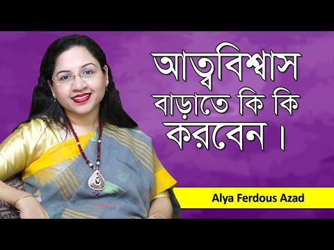 আত্মবিশ্বাস বাড়ানোর কার্যকরী উপায় | Self Confidence Tips | Alya Azad | Goodie Life | 2020