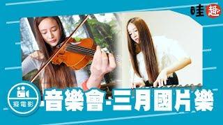 癡電影三月份音樂會-國片樂(邱俐穎、阿虎